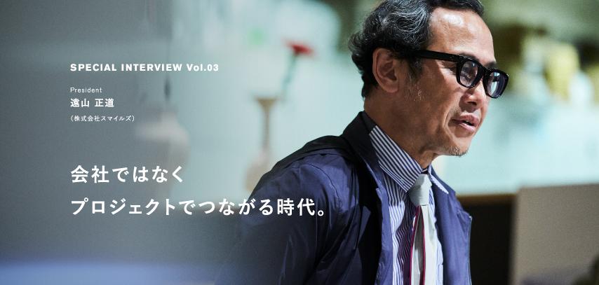 Vol.03 会社ではなくプロジェクトでつながる時代。遠山 正道(株式会社スマイルズ) | シゴトジウム