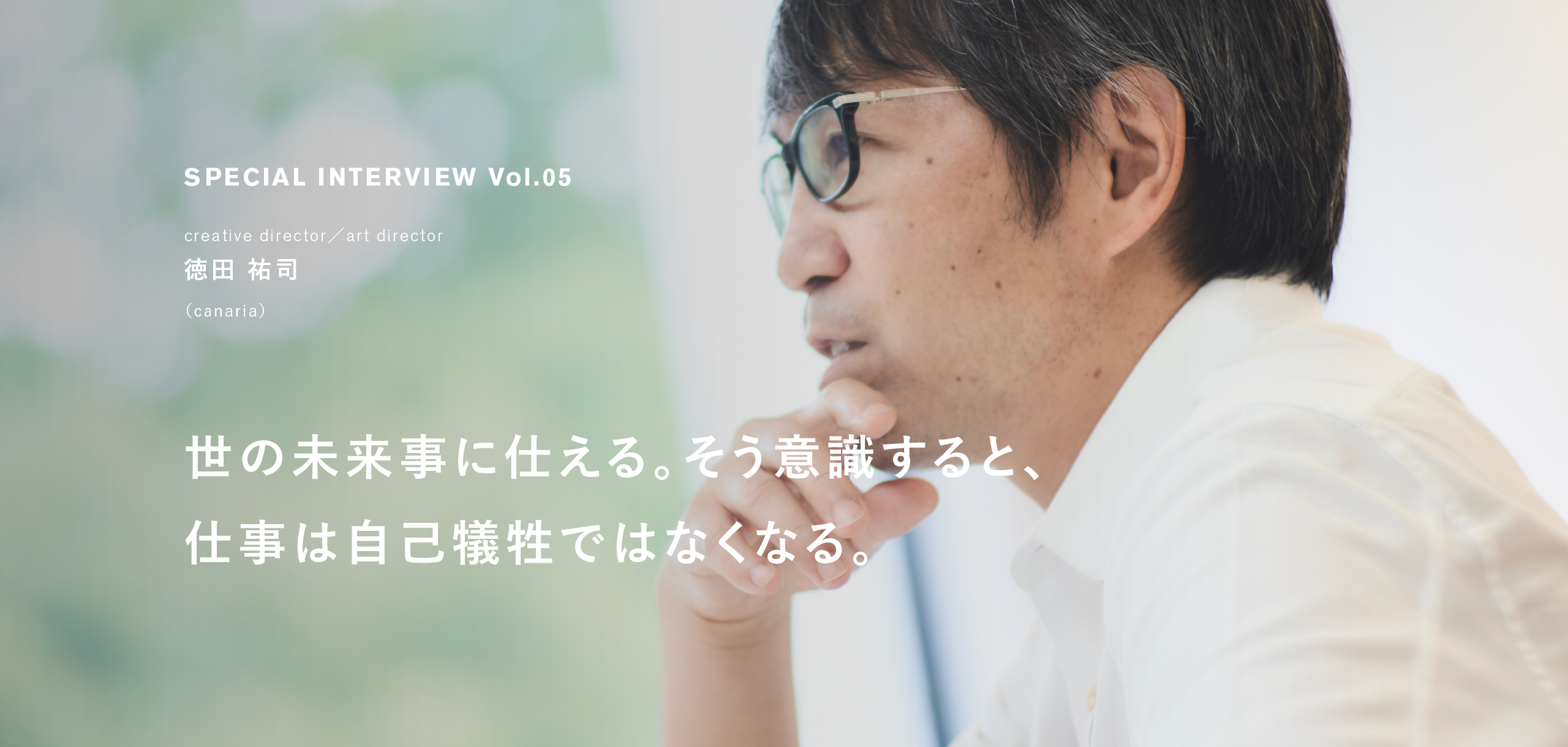 Vol.05 世の未来事に仕える。そう意識すると、仕事は自己犠牲ではなくなる。徳田 祐司(canaria) | シゴトジウム